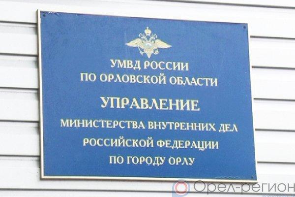 Лже-полицейский за 50 тыс. «помог» орловцу струдоустройством