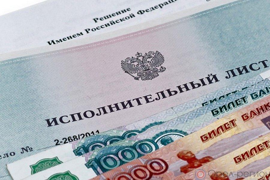 Орловские приставы взыскали практически 13 млн руб. долгов