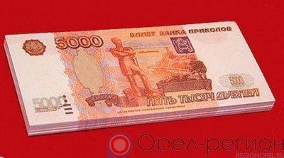 Орловской пенсионерке все сбережения заменили билетами банка приколов