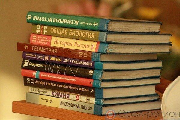 Орловский бюджет нерассчитан на еще одну  покупку школьных учебников